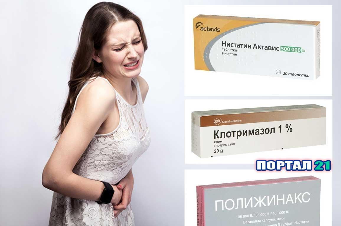 Лечение на вагинални гъбички с лекарства и билки
