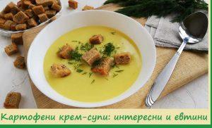 Крем супа от картофи: бързи, евтини и оригинални рецепти. Всички комбинации