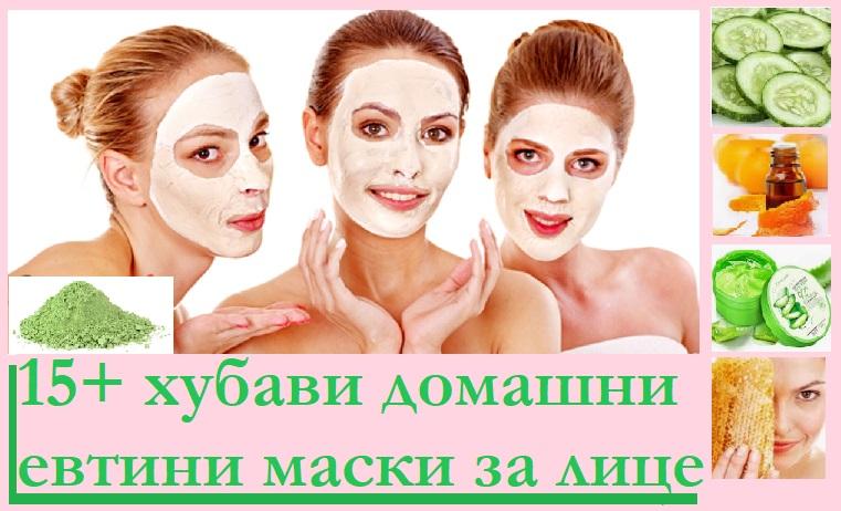 Маски за лице. 15+ хубави домашни и евтини маски