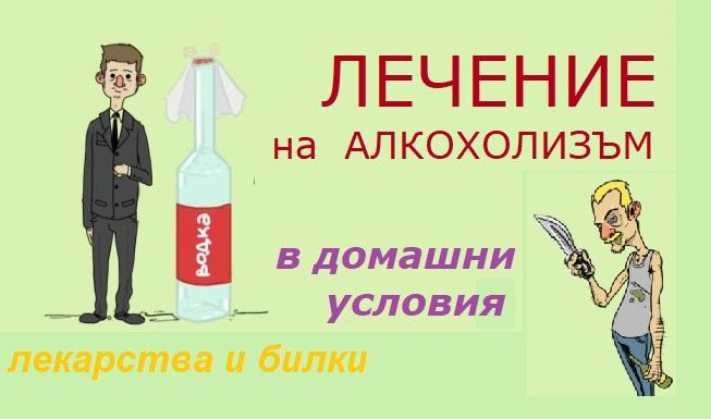 Отвращаване от алкохол и методи за отказване. Тайно лечение на алкохолизъм в домашни условия
