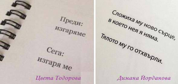Стихове за несподелена любов