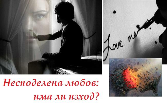 Виолета Станева за несподелената любов