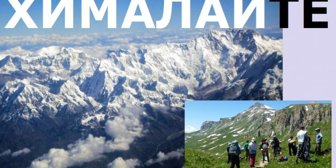 Хималаи: Карта, данни и факти. Таблица на върховете. Алпинисти и жертви