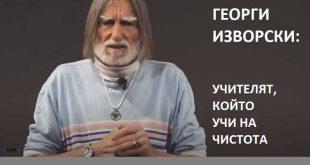 Георги Изворски: биография, беседи, книги, молитви, видео и др.