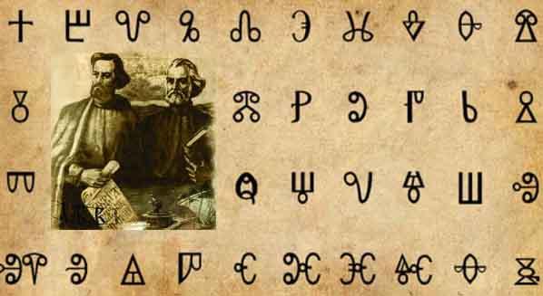 Кирил и Методий , азбука
