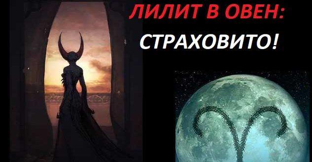 Черна луна в Овен, прогноза, астрология