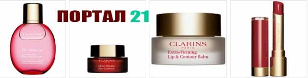 Clarins- 01 козметика