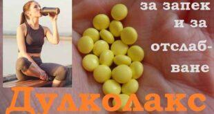 Дулколакс, dulkolax-02